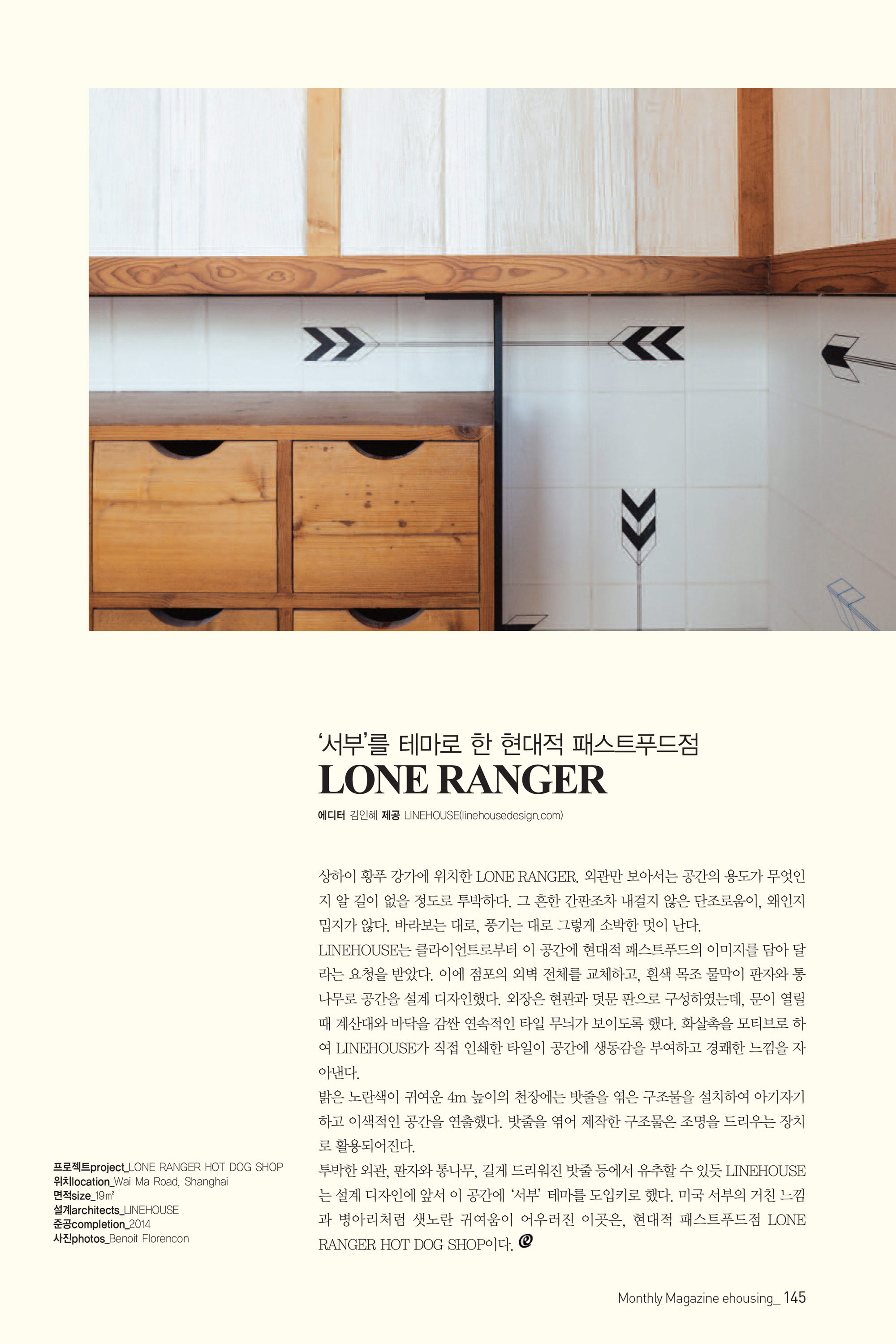 Ehousing Magazine, Lone Ranger, March 2015
