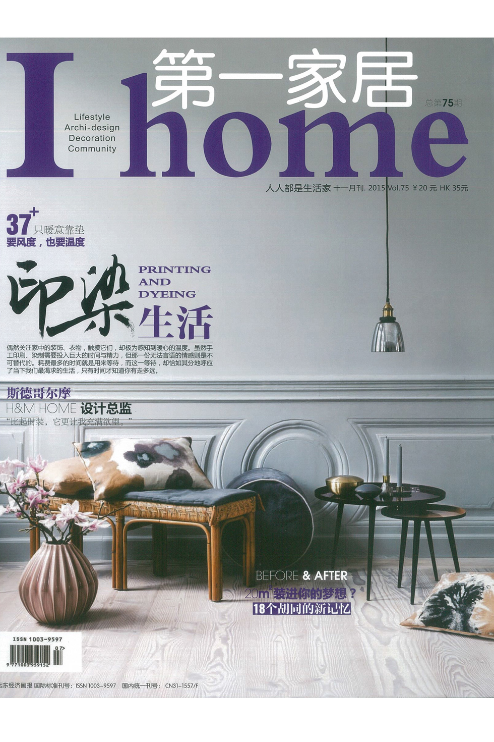 IHome, ALL SH + Little Catch, Nov 2015
