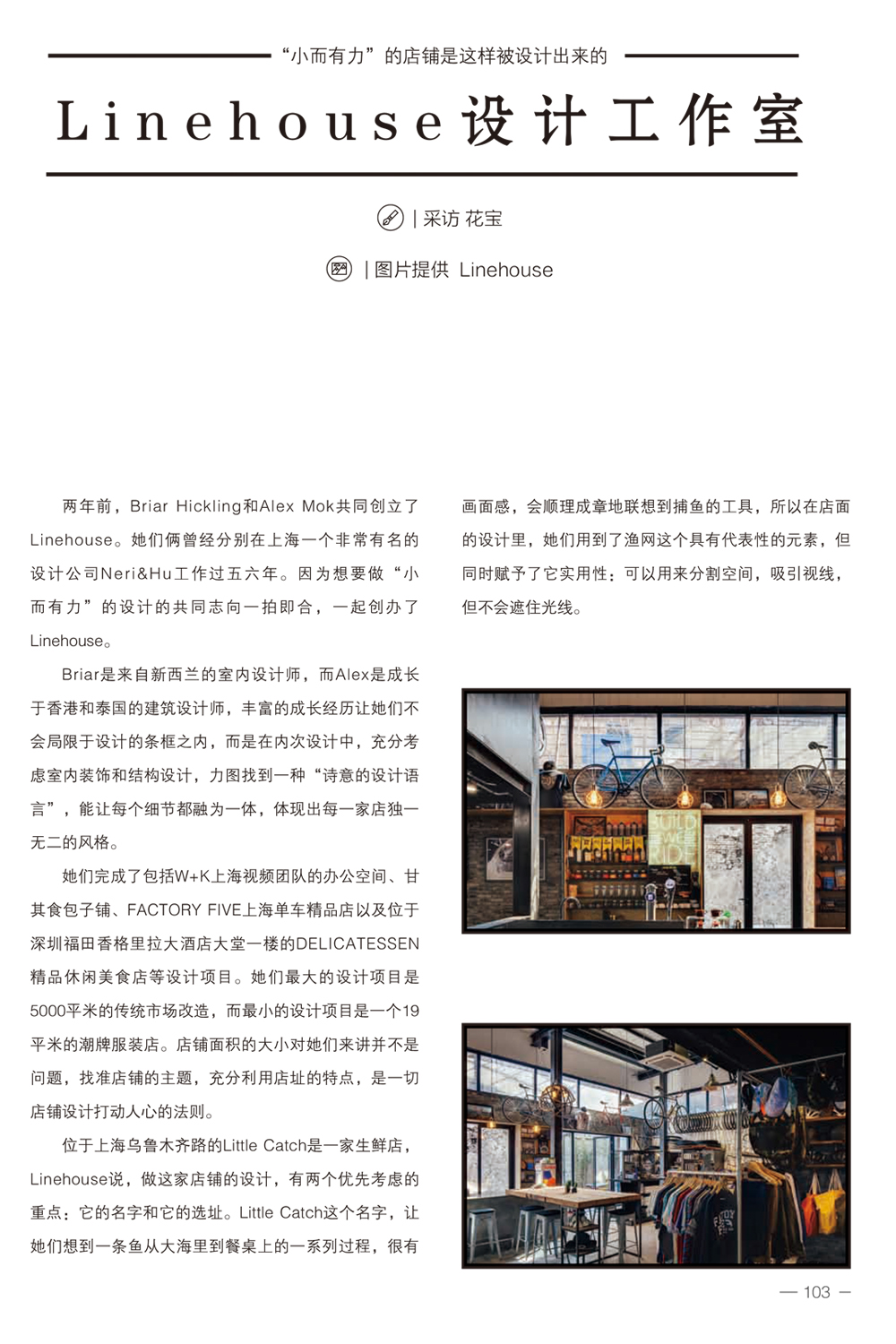 Storelab, Baobao&Linehouse, May 2016