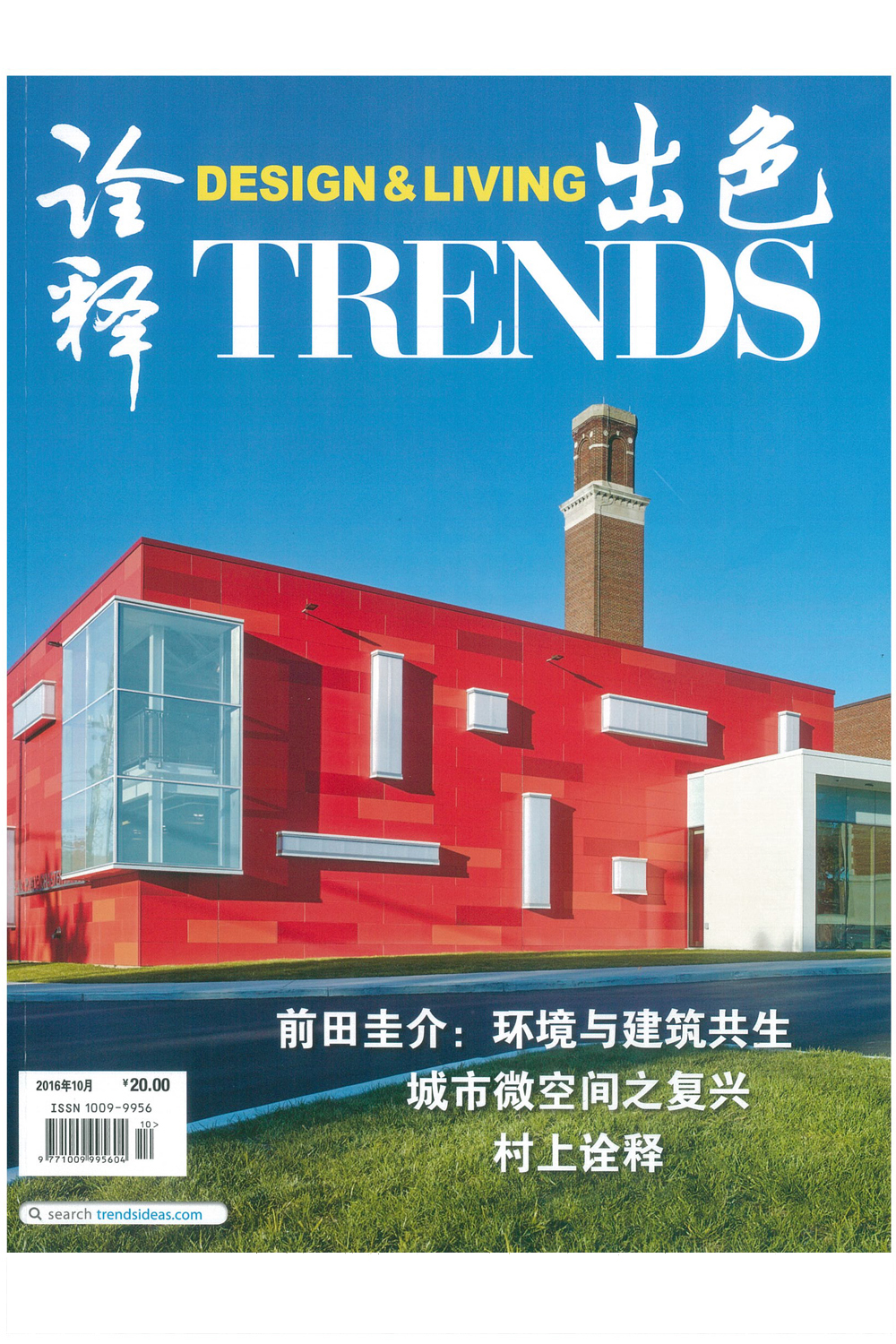 Trends, Linehouse, October 2016